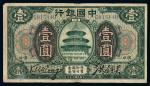 民国七年中国银行国币券壹圆一枚