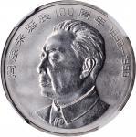 1998年周恩来诞辰100周年纪念壹圆样币 NGC MS 64 CHINA. Yuan Bank Specimen, 1998. Shanghai Mint