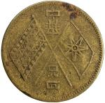 China - Republic. CHINA: Republic, AE token, ND, zhonghuá mínguó in Chinese, crossed Wuchang Uprisin