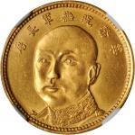 拥护共和纪念拾圆金币。