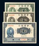 1915年中国银行小银元券壹圆、伍圆、拾圆单正、反样票各一枚