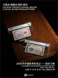 广州中晟2020年秋拍-钱币专场
