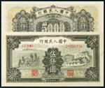 """1949年第一版人民币伍仟圆""""拖拉机与工厂""""/PMG64EPQ"""