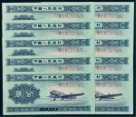 二版人民币贰分十枚连号