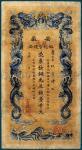 光绪年间安徽裕皖官钱局铜圆壹仟文纸币一枚
