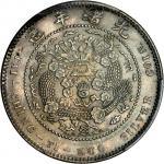 光绪年造造币总厂一钱四分四厘尾无点 PCGS AU 58