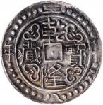 西藏乾隆58年一钱 PCGS AU 55 CHINA. Tibet. Sho, Year 58 (1793). Emperor Gao Zong (Qian Long