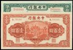 民国三十年中央银行中信版法币券伍拾圆、三十一年壹百圆各一枚