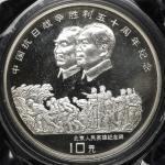 1995年中国抗日战争胜利50周年纪念银币1盎司全套两枚 完未流通