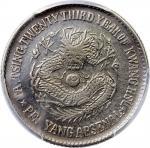 北洋造光绪23年二角 PCGS XF Details Qing Dynasty, Pei Yang Arsenal, silver 20 cents,