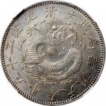 奉天省造光绪25年一圆有圈 NGC MS 61 Fengtien Province, silver dollar, 25th Year of Guangxu
