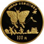 CHINA. 100 Yuan, 1992. Inventions & Discoveries Series. NGC PROOF-69 ULTRA CAMEO.