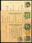1940-44年河南寄日本孙像邮资片3件,包括40年6月4日2.5分邮资片,销河南彰德(安阳)双地名戳;40年10月19日2.5分片加贴1分及半分邮票,销河南新乡戳;44年6月5日白玉片加盖华北玖分,