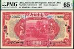 民国十年(1921)劝业银行壹圆,郑州地名,PMG 65EPQ 亚军分