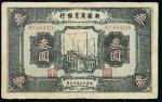 民国二十八年新疆商业银行省票叁圆一枚
