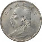 民国钱币一组包括三年、八年、九年、十年和二十三年一圆 PCGS UNC Details