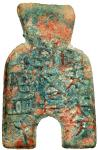 CHINA. State of Liang. 8 Character Dang Lie Spade, Warring States Period (ca. 400-300 B.C.).