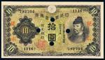 """11731   日本银行兑换券十元加盖""""见本""""打孔样票一枚"""