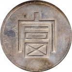 云南富字正银一两。 CHINA. Yunnan. Tael, ND (1943-44). PCGS Genuine--Tooled, AU Details.