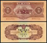 1953年第二版人民币红伍圆/PMG64