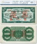 """第一版人民币1951年维文版""""马饮水""""壹仟圆票样"""