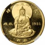 1988年1/4盎斯金章。 释迦牟尼。NGC PROOF-69 ULTRA CAMEO.