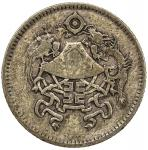 龙凤民国15年壹角 优美 CHINA: Republic, AE 10 cents, year 15 (1926)