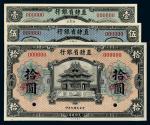 9年直隶省银行1/5/10元样票各1枚