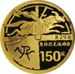 2008年第29届奥林匹克运动会(第3组)纪念金币1/3盎司马术等2枚 NGC