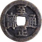 元代至正通宝小平背酉 美品 CHINA. Yuan Dynasty. Cash, ND (1354)