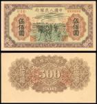 民国三十八年中国人民银行伍佰圆「种地」样票,AU,中国人民银行
