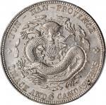 云南省造宣统元宝三钱六分 PCGS MS 62 CHINA. Yunnan. 3 Mace 6 Candareens (50 Cents), ND (1909-11)