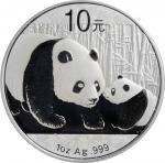 2011年熊猫纪念银币1盎司一组20枚 PCGS MS 70 CHINA. Group of Silver 10 Yuan (20 Pieces), 2011. Panda Series.