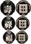 澳门1985年福禄寿1、2、5角精铸银币,1及5角 NGC PF69UC, 2角PF70UC