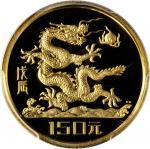 1988年戊辰(龙)年生肖纪念金币8克 PCGS Proof 69