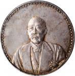 曹锟像宪法纪念无币值文装 PCGS MS 64 CHINA. Dollar, ND (1923).