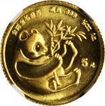 1984年熊猫纪念金币1/20盎司 NGC MS 69