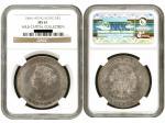 1866年香港一圆银币 NGC MS61