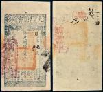 咸丰捌年(1858年)大清宝钞壹仟文
