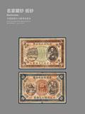中国嘉德2019年春拍-纸钞
