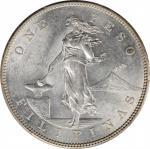 1903-S年菲律宾1比索。旧金山造币厂。PHILIPPINES. Peso, 1903-S. San Francisco Mint. PCGS MS-61 Gold Shield.