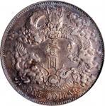 宣统三年大清银币壹圆R后带点 PCGS AU Details CHINA. Dollar, Year 3 (1911). Tientsin Mint