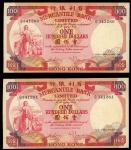 1974年有利银行100元连号2枚,B341260-261,有黄,GVF
