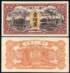 """1948年第一版人民币壹佰圆""""耕地与工厂""""正、反单面样票各一枚"""