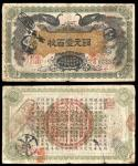 China. Hunan Provincial Bank. 100 Coppers. 1912. P-S2027. Green, black and brown. Peacocks facing ea