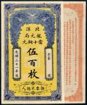 光绪三十一年(1905年)北洋银元局当十铜元伍百枚