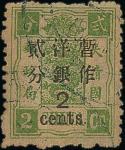 1897年慈寿初版加盖大字短距洋贰分盖于贰分票, 绿色, 又名