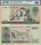 1980年中华人民银行伍拾圆 PMG Gem Unc 66 EPQ