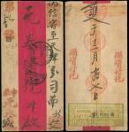 1913年1月23日上海寄天津特快红条封, 销上海日戳, 旁有1月25日天津到达戳, 封背贴绿色特快签条一件, 另有三枚圆形红色