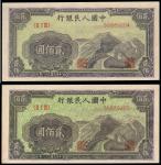 民国三十八年中国人民银行贰百圆「长城」两枚连号,其中第二枚左边有黄,均AU,中国人民银行